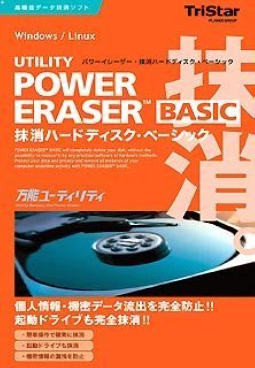ピル直接嘆くPOWER ERASER 抹消ハードディスク BASIC