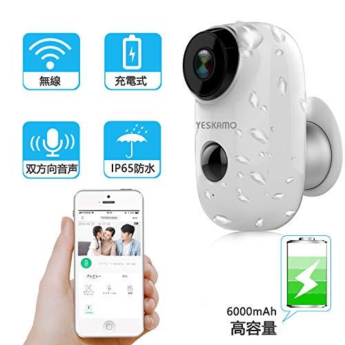 【2019年最新型・完全無線】 YESKAMO ネットワークカメラ Wi-Fi バッテリーカメラ 屋外対応 130°超広角 音...