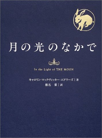 月の光のなかで