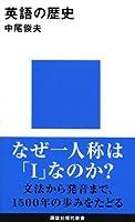 英語の歴史 (講談社現代新書)