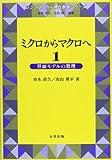 ミクロからマクロへ 1 界面モデルの数理 (シュプリンガー現代数学シリーズ)