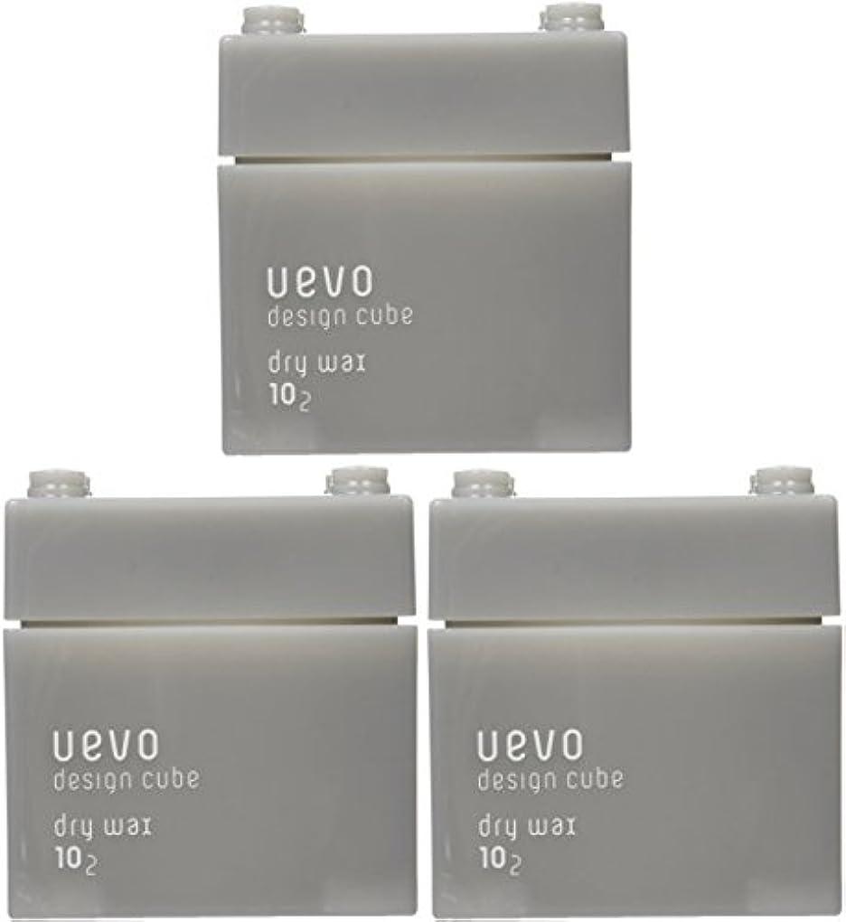ポップ請願者防ぐ【X3個セット】 デミ ウェーボ デザインキューブ ドライワックス 80g dry wax DEMI uevo design cube