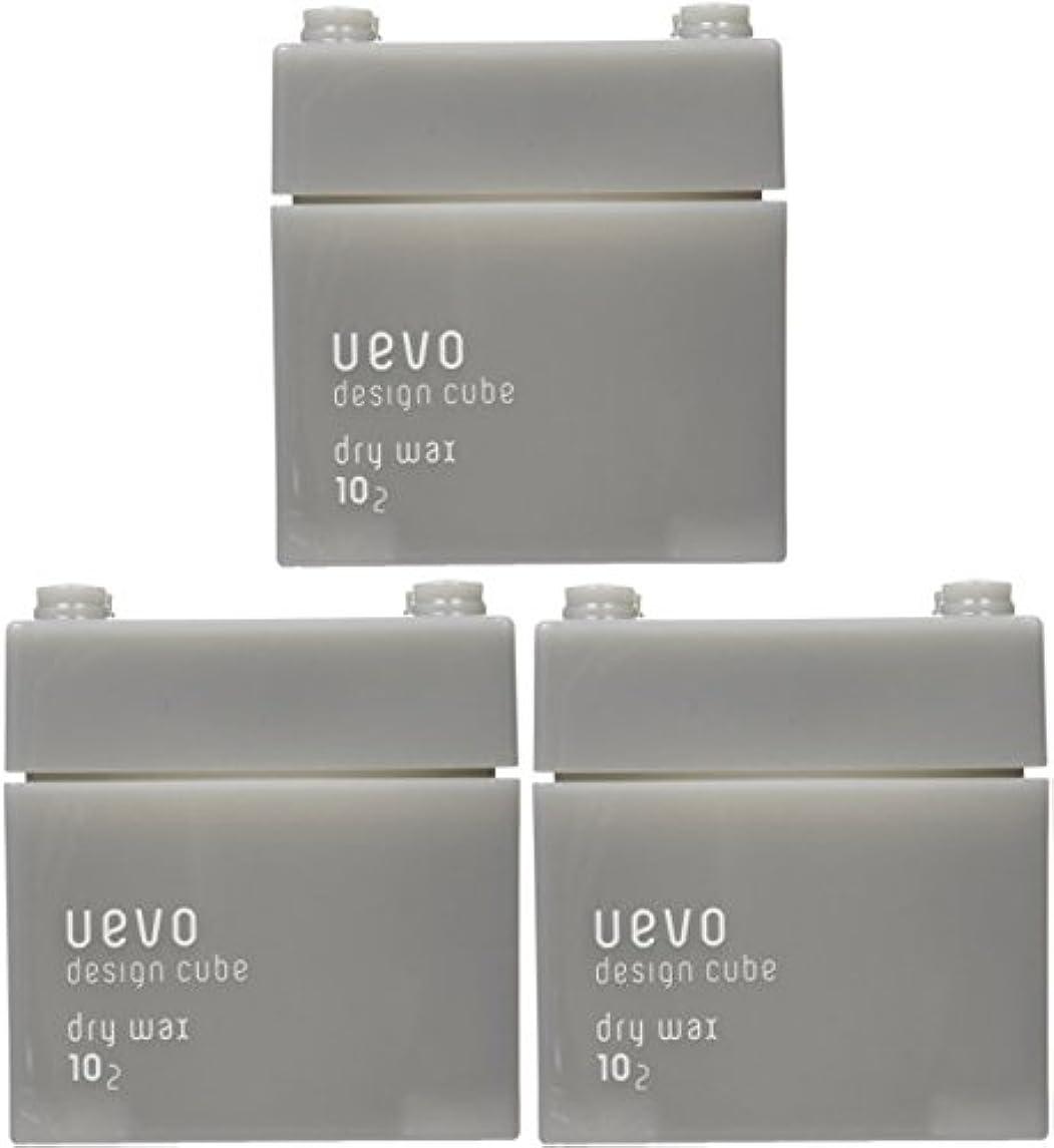 量で文房具事実上【X3個セット】 デミ ウェーボ デザインキューブ ドライワックス 80g dry wax DEMI uevo design cube