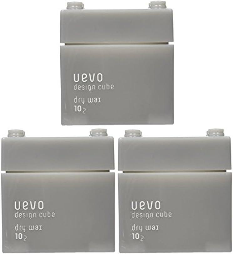 支払う勧告ベンチ【X3個セット】 デミ ウェーボ デザインキューブ ドライワックス 80g dry wax DEMI uevo design cube