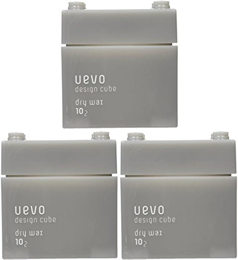 【X3個セット】 デミ ウェーボ デザインキューブ ドライワックス 80g dry wax DEMI uevo design cube