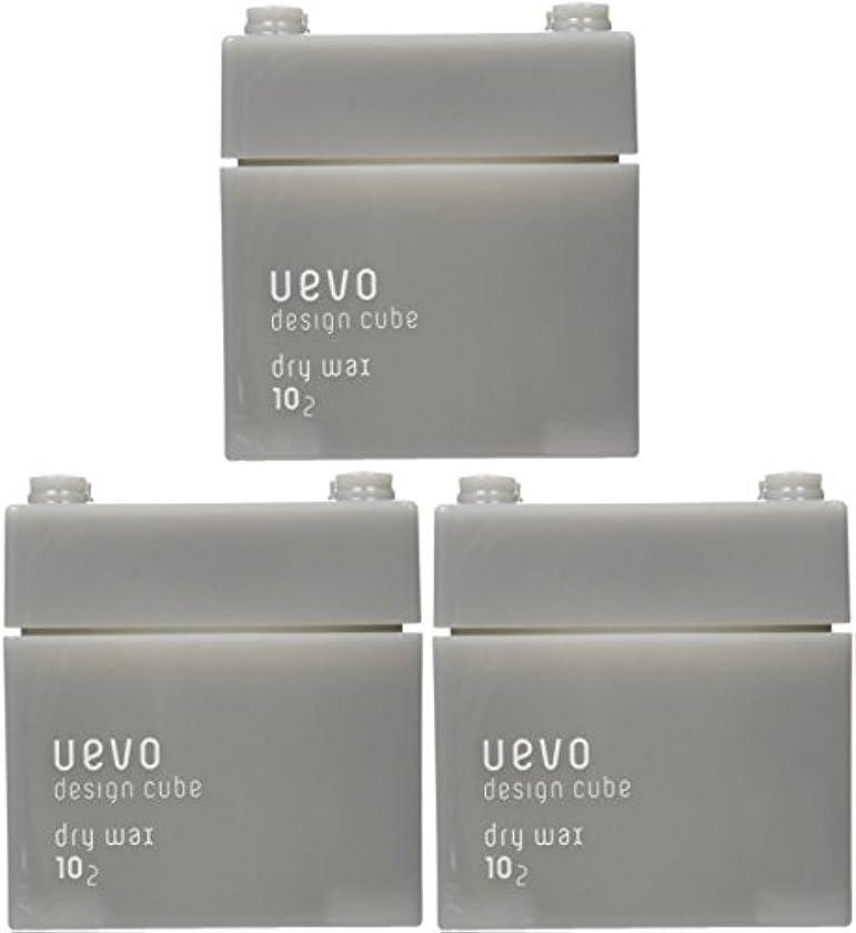 透過性破裂浮く【X3個セット】 デミ ウェーボ デザインキューブ ドライワックス 80g dry wax DEMI uevo design cube