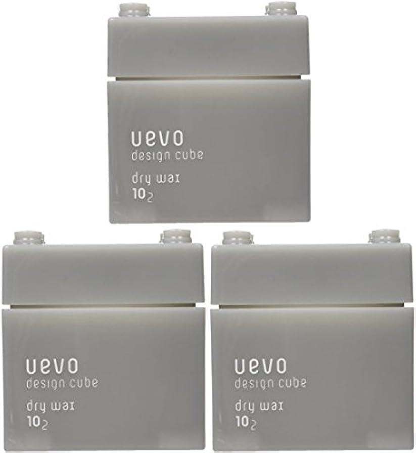 配置郵便避難する【X3個セット】 デミ ウェーボ デザインキューブ ドライワックス 80g dry wax DEMI uevo design cube