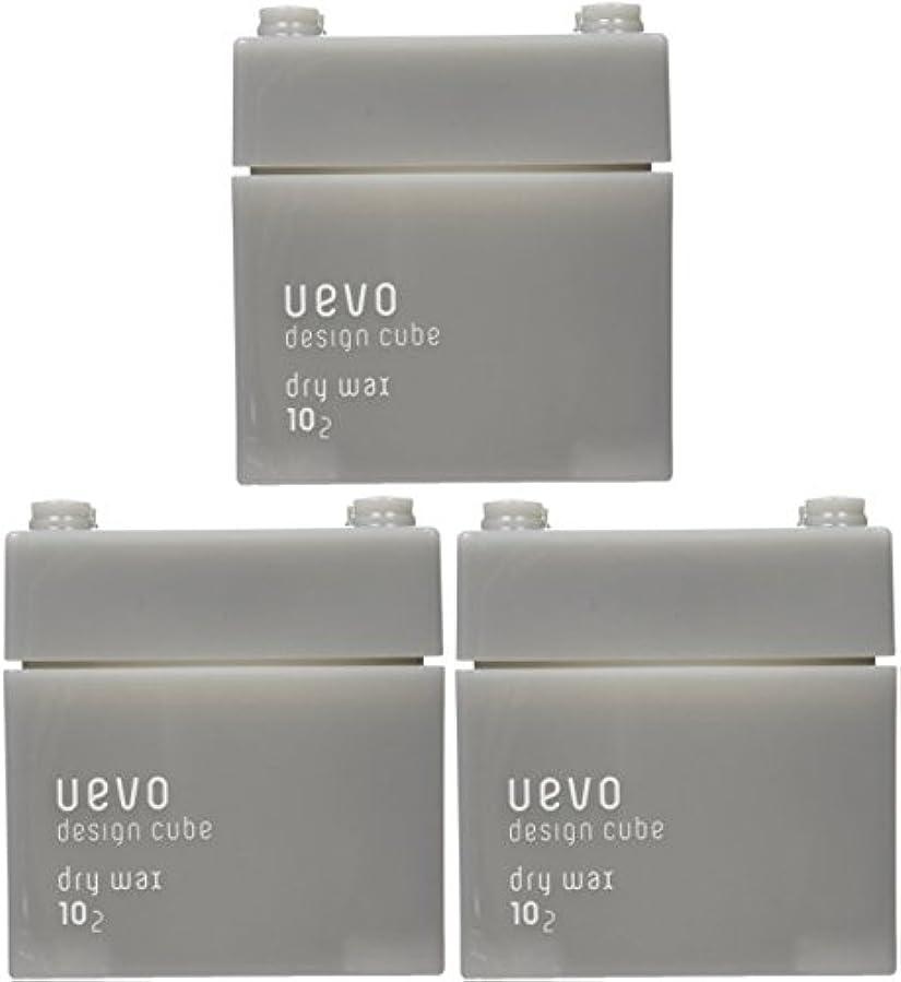 ブレース地上で達成【X3個セット】 デミ ウェーボ デザインキューブ ドライワックス 80g dry wax DEMI uevo design cube