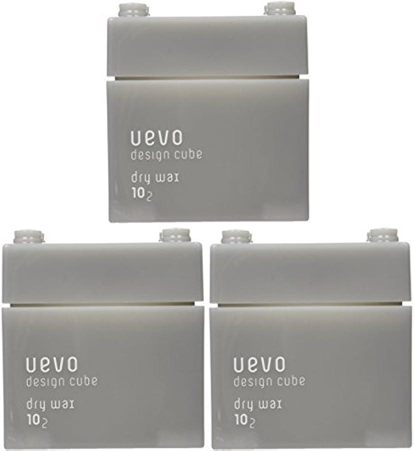 利得追放額【X3個セット】 デミ ウェーボ デザインキューブ ドライワックス 80g dry wax DEMI uevo design cube