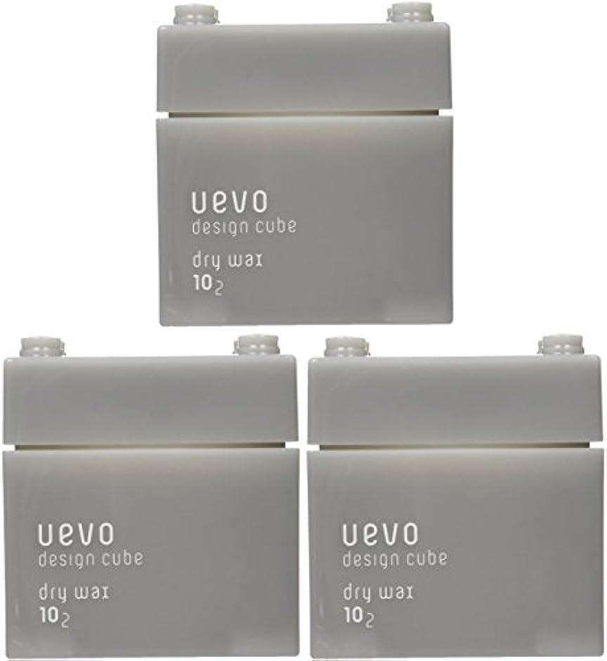 枕空港失望【X3個セット】 デミ ウェーボ デザインキューブ ドライワックス 80g dry wax DEMI uevo design cube