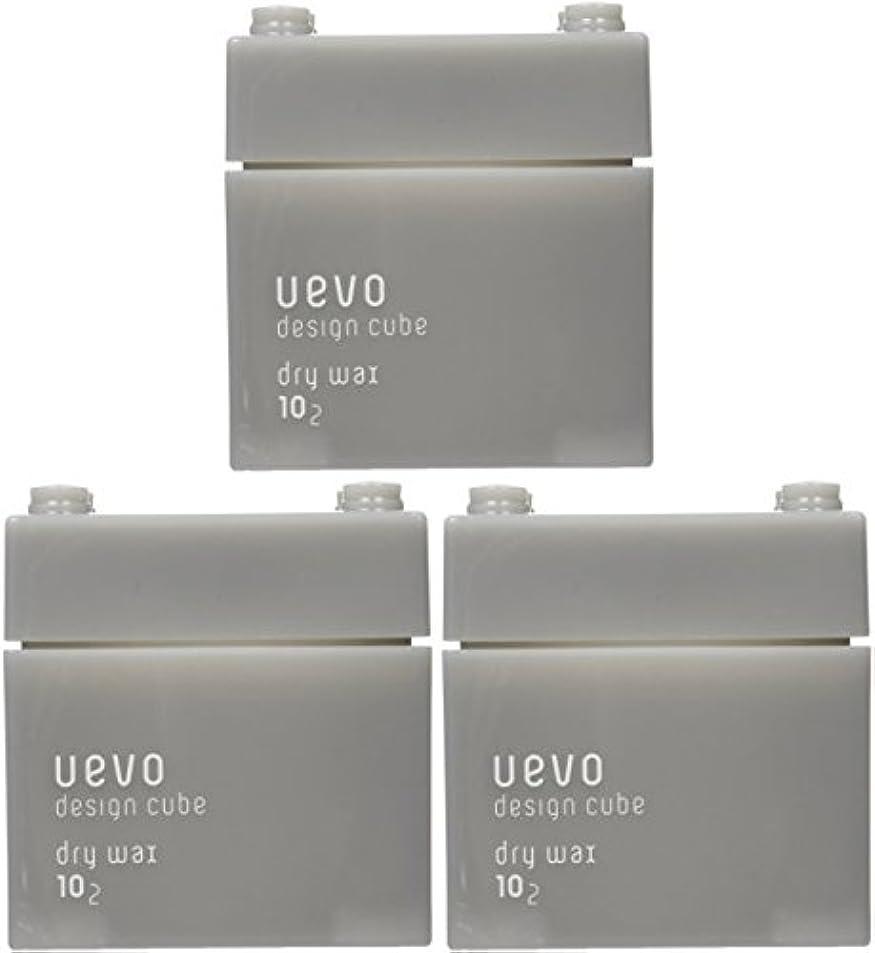 各塊引き金【X3個セット】 デミ ウェーボ デザインキューブ ドライワックス 80g dry wax DEMI uevo design cube