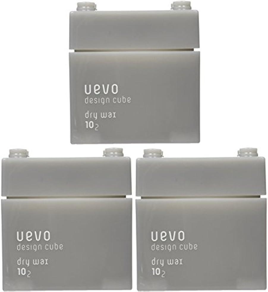 壊す作成する委託【X3個セット】 デミ ウェーボ デザインキューブ ドライワックス 80g dry wax DEMI uevo design cube
