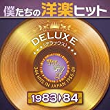 僕たちの洋楽ヒット DELUXE VOL.7:1983-84 ユーチューブ 音楽 試聴