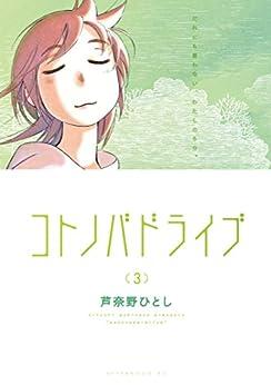 [芦奈野ひとし]のコトノバドライブ(3) (アフタヌーンコミックス)