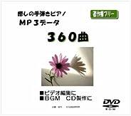著作権フリー 中北利男 癒しのピアノ360曲 MP3 DVD-R版