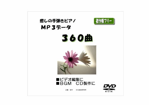 著作権フリー 中北利男 癒しのピアノ360曲 MP3 DVD...
