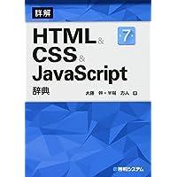 HTML&CSS&JavaScript辞典 第7版