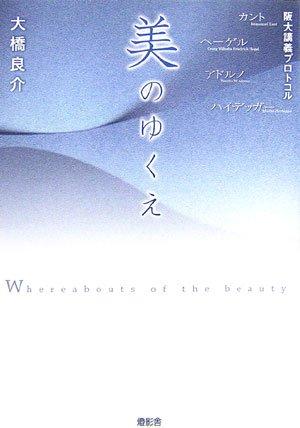 美のゆくえ―カント・ヘーゲル・アドルノ・ハイデッガー (阪大講義プロトコル)の詳細を見る