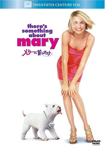メリーに首ったけ (ベストヒット・セレクション) [DVD]の詳細を見る