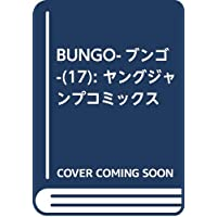 BUNGO-ブンゴ-(17): ヤングジャンプコミックス