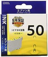 エプソン互換 ICY50 染料イエロー [品番]01-4099