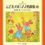 きらきらピアノ (こどものピアノ名曲集1)