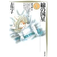 綿の国星 4 (白泉社文庫)