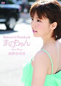 Behind of Photobook まのちゃん ~Dear Friends~ [DVD]
