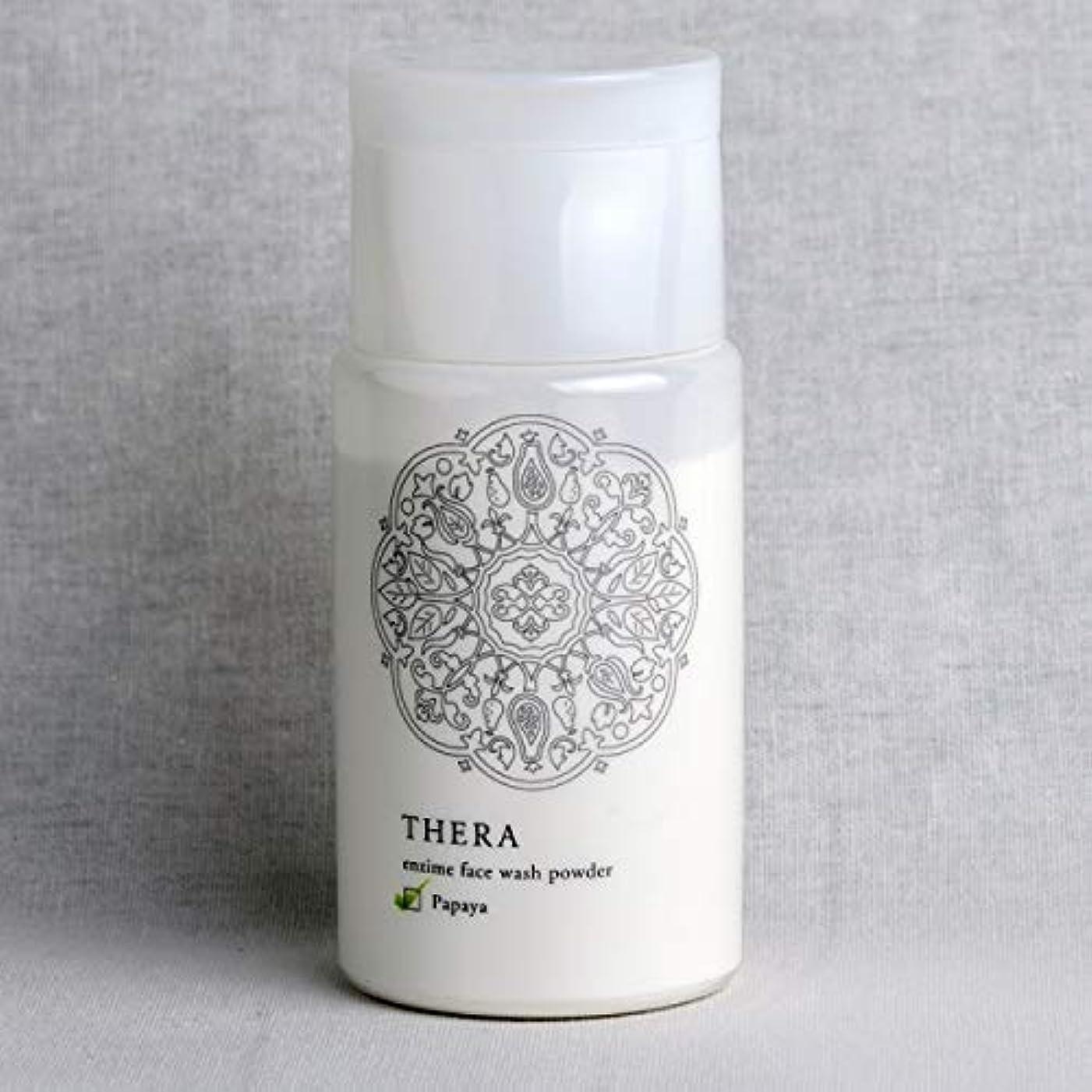 通貨麦芽変化するTHERA(テラ) 酵素のあらい粉 洗顔 しろ 50g