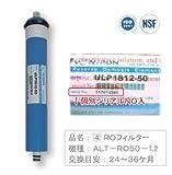 第4ROメンブレン逆浸透膜フィルター/ALT-RO50-1.2共通/RO逆浸透膜浄水器/交換消耗品フィルター