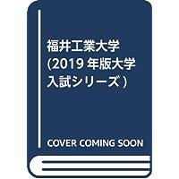 福井工業大学 (2019年版大学入試シリーズ)