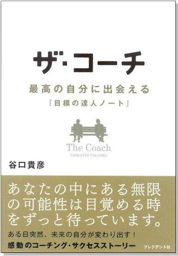 ザ・コーチ - 最高の自分に出会える『目標の達人ノート』...