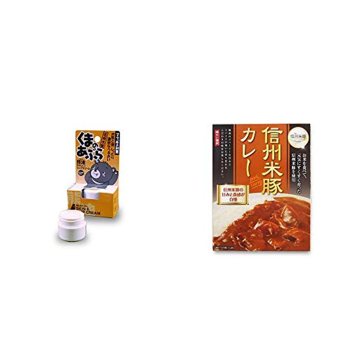 くるくるありふれたマサッチョ[2点セット] 信州木曽 くまのあぶら 熊油スキン&リップクリーム(9g)?信州米豚カレー(1食分)