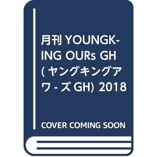 月刊YOUNGKING OURs GH(ヤングキングアワーズGH) 2018年 07 月号 [雑誌]