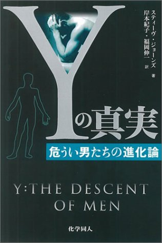 Yの真実-危うい男たちの進化論の詳細を見る
