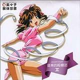 Report Special by Nanako Anatomy (2000-03-23)