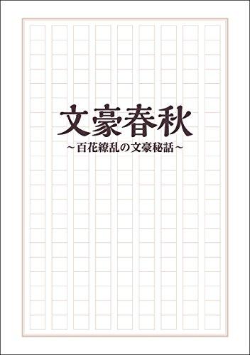 文豪春秋 百花繚乱の文豪秘話の詳細を見る