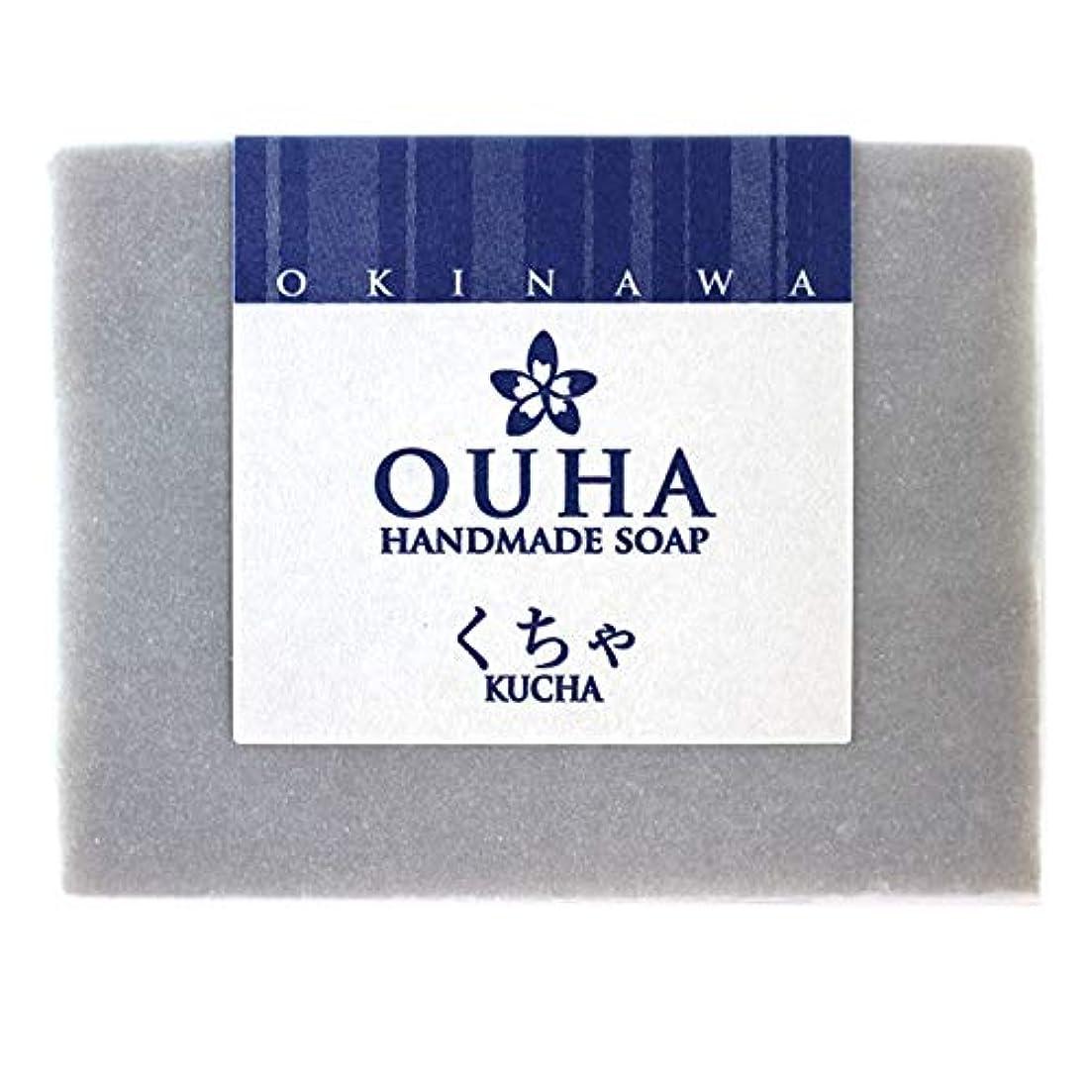 ラック傷跡本能沖縄県産 OUHAソープ くちゃ 石鹸 100g 3個セット