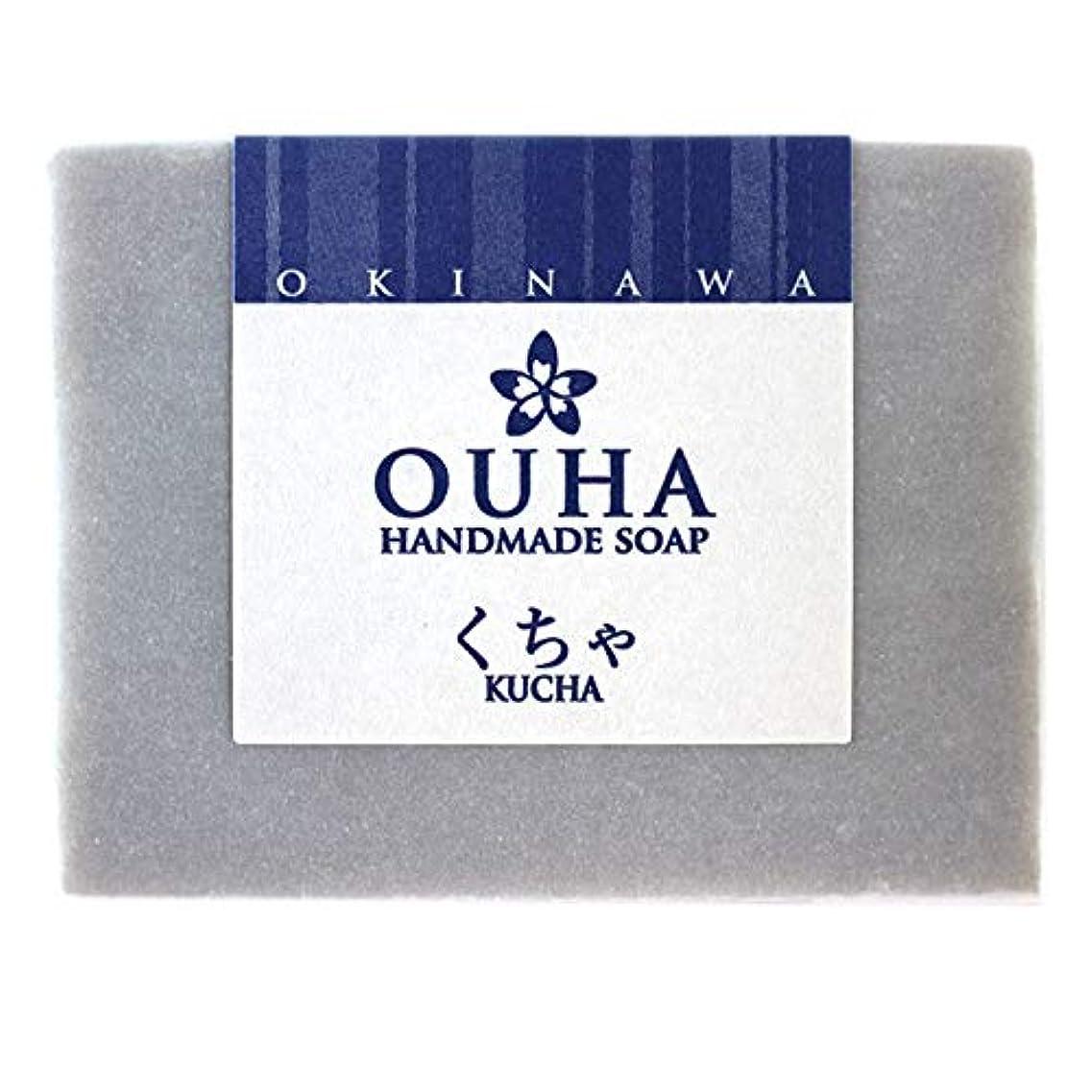 征服する公園高度な沖縄県産 OUHAソープ くちゃ 石鹸 100g 3個セット
