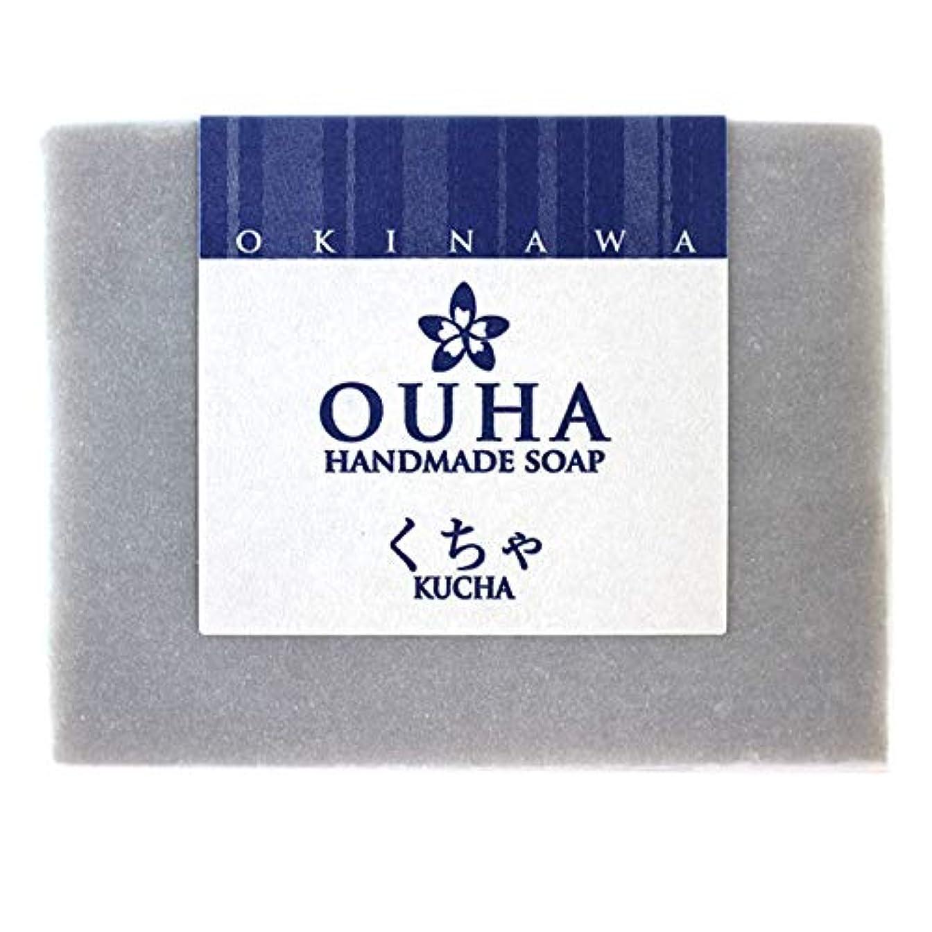 春知恵グロー沖縄県産 OUHAソープ くちゃ 石鹸 100g 3個セット