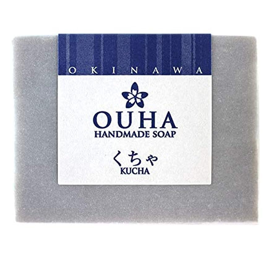 テレマコス食事を調理する起業家沖縄県産 OUHAソープ くちゃ 石鹸 100g 3個セット