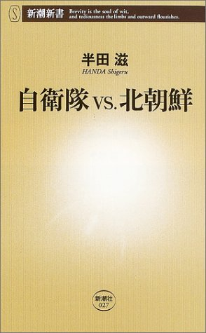 自衛隊vs.北朝鮮 (新潮新書)の詳細を見る