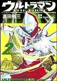 ウルトラマンTHE FIRST (2) (単行本コミックス―KADOKAWA COMICS特撮A)