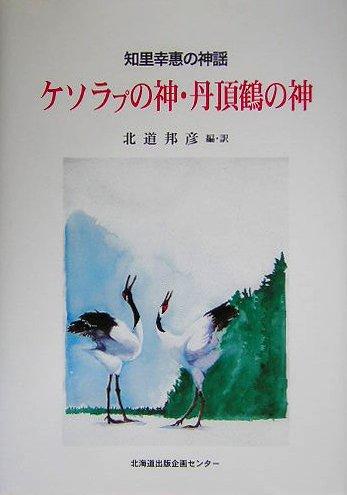 知里幸恵の神謡 ケソラプの神・丹頂鶴の神