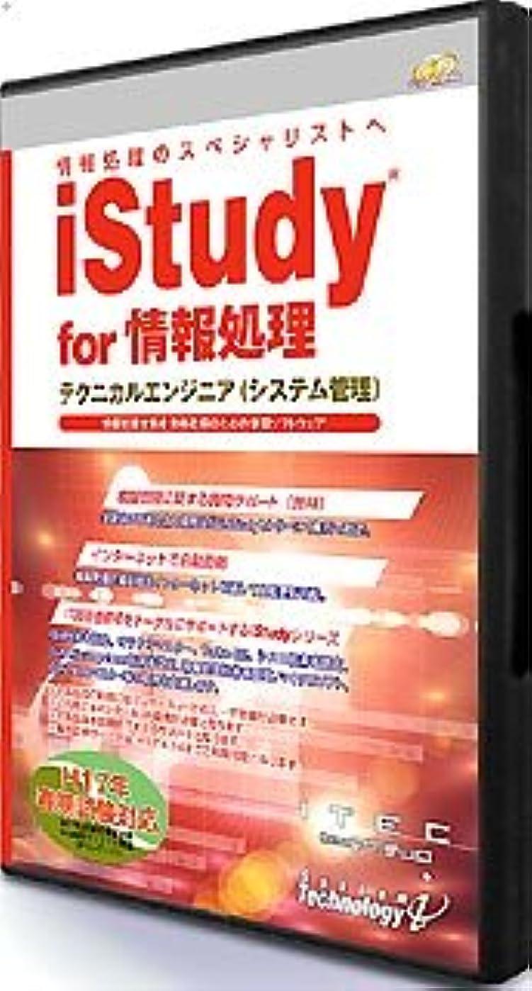 発生器くしゃみちらつきiStudy for 情報処理 テクニカルエンジニア(システム管理) 平成17年春期