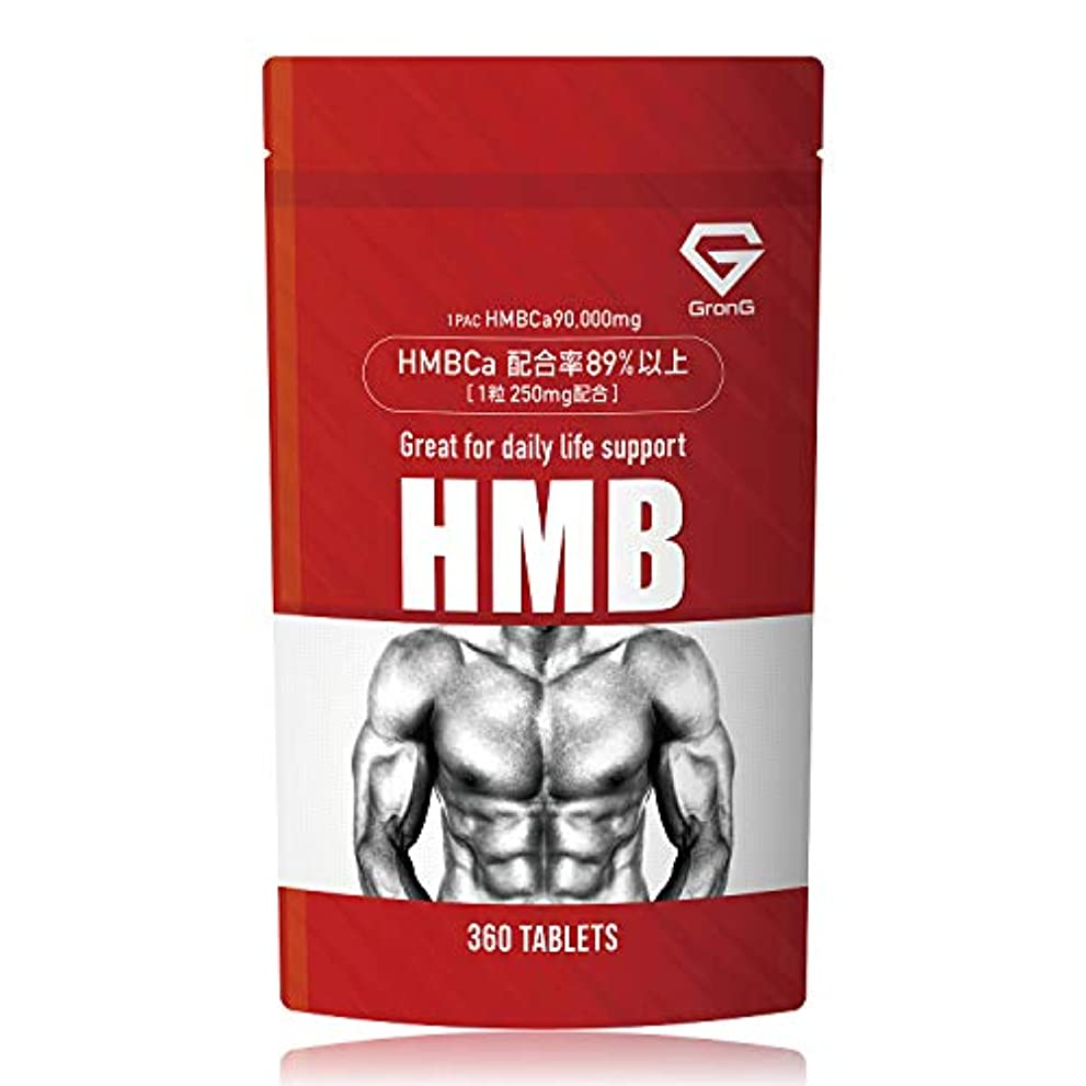 GronG HMB サプリメント 360タブレット 90000mg 配合率89%以上