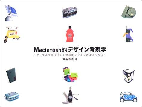 Macintosh的デザイン考現学―アップルプロダクトと世界的デザインの潮流を探る (Mac Fan BOOKS)の詳細を見る