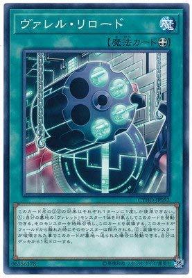遊戯王/第10期/05弾/CYHO-JP053 ヴァレル・リロード
