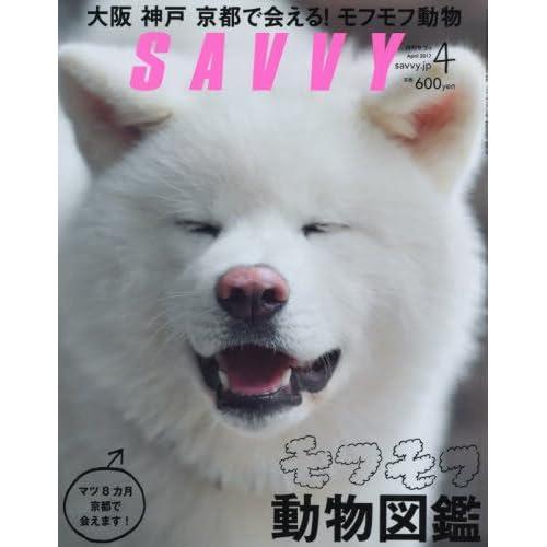 SAVVY(サヴィ) 2017年 04 月号 [雑誌]