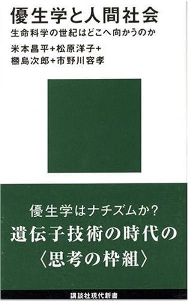 優生学と人間社会 (講談社現代新書) | 昌平, 米本, ぬで島 次郎, 洋子 ...